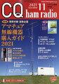 CQ ham radio (ハムラジオ) 2021年 11月号 [雑誌]
