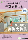 SUUMO注文住宅 千葉で建てる2021秋冬号 [雑誌]