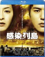 感染列島【Blu-rayDisc Video】
