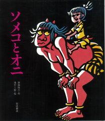 ソメコとオニ [ 斎藤隆介 ]