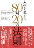 増補リニューアル版 人生を変える80対20の法則