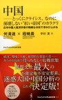 """中国ーとっくにクライシス、なのに崩壊しない""""紅い帝国""""のカラクリ 在米中国人経済学者の精緻な分析で浮かび上がる (ワニブックス〈PLUS〉新書) [ 何清漣 ]"""