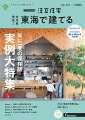 SUUMO注文住宅 東海で建てる2021秋冬号 [雑誌]