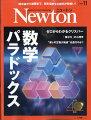 Newton (ニュートン) 2021年 11月号 [雑誌]