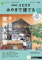 SUUMO注文住宅 みやぎで建てる2021秋冬号 [雑誌]