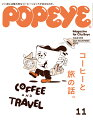 POPEYE (ポパイ) 2021年 11月号 [雑誌]