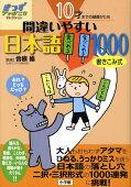 10才までの基礎がため間違いやすい日本語1000