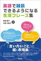 【謝恩価格本】英語で雑談できるようになる生活フレーズ集