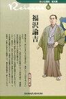 福沢諭吉 (新・人と歴史拡大版) [ 高橋昌郎 ]