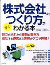 【送料無料】株式会社のつくり方がすぐわかる本('11~'12年版)