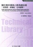 酸化物半導体と鉄系超伝導普及版