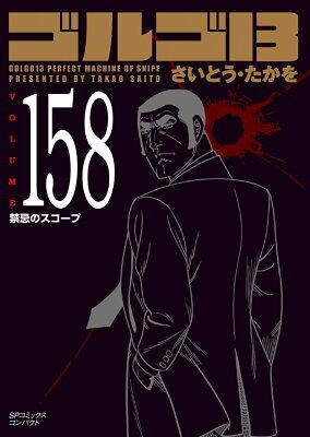 ゴルゴ13(158巻) 禁忌のスコープ (SPコミックスコンパクト) [ さいとう・たかを ]