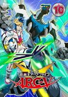 遊☆戯☆王ARC-V TURN10