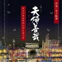 【送料無料】NHK土曜ドラマ「夫婦善哉」オリジナルサウンドトラック [ 金子隆博 ]