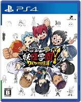 妖怪学園Y 〜ワイワイ学園生活〜 PS4版