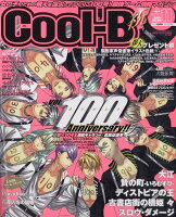 Cool-B (クールビー) 2021年 11月号 [雑誌]