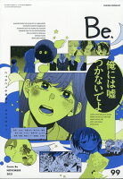 コミック Be (ビー) 2021年 11月号 [雑誌]