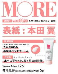 【送料無料】MORE (モア) 2011年 11月号 [雑誌]