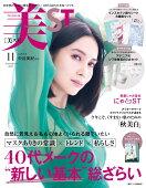 付録違い版増刊 美ST (ビスト) 2021年 11月号 [雑誌]