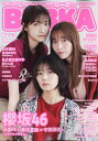 BUBKA (ブブカ) 2021年 11月号 [雑誌]