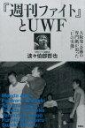 『週刊ファイト』とUWF 大阪発・奇跡の専門紙が追った「Uの実像」 (プロレス激活字シリーズ) [ 波々伯部哲也 ]