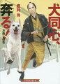犬同心、奔る!