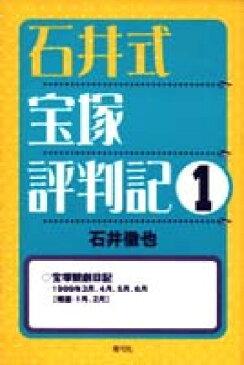 石井式宝塚評判記(1) [ 石井徹也 ]