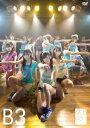 【送料無料】AKB48 「チームB 3rd stage パジャマドライブ」 [ AKB48 ]