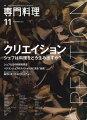 月刊 専門料理 2021年 11月号 [雑誌]
