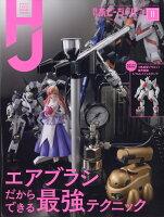 Hobby JAPAN (ホビージャパン) 2021年 11月号 [雑誌]