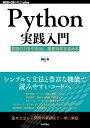 Python実践入門 ── 言語の力を引き出し、開発効率を高める [ 陶山 嶺 ]