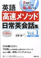 英語高速メソッド日常英会話集(vol.1(第1週目))