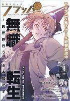 COMIC FLAPPER (コミックフラッパー) 2021年 11月号 [雑誌]