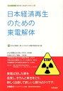 【送料無料】日本経済再生のための東電解体 [ eシフト ]