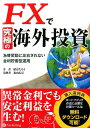 【送料無料】FXで究極の海外投資