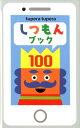 tupera tupera ネオテリックシツモン ブック ヒャク ツペラ ツペラ 発行年月:2019年09月 予約締切日:2019年09月25日 サイズ:絵本 ISBN:9784899981114 かぞく、ゆうじん、はじめてあったひと、みんなにきいてみたい100のしつもん。おとなもこどももあそべる、コミュニケーションブック。 本 絵本・児童書・図鑑 図鑑・ちしき