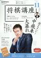 NHK 将棋講座 2021年 11月号 [雑誌]