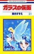少女, 白泉社 花とゆめC 21