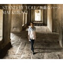 STAND BY YOU/無敵なハート (初回限定盤B CD+DVD) [ 倉木麻衣 ]
