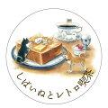 村田なつか マスキングテープ「しばいぬとレトロ喫茶」