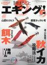 Lure magazine salt (ルアーマガジン・ソルト) 別冊 一冊まるごとエギング! vol.3 2021年 11月号 [雑誌]