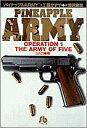 パイナップルarmy(1) 5人の軍隊 (小学館文庫) [ 工藤かずや ]
