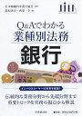 銀行 (Q&Aでわかる業種別法務) [ 日本組織内弁護士協会
