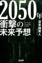 2050年衝撃の未来