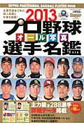 【送料無料】プロ野球オール写真選手名鑑(2013)