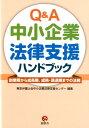 Q&A中小企業法律支援ハンドブック 創業期から成長期、成熟・衰退期までの法務 [ 東京弁護士会中小企業法律支援センター ]