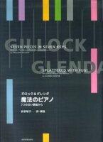 ギロック&グレンダ 魔法のピアノ 7つの白い鍵盤から [楽譜]