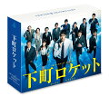 下町ロケット -ゴーストー/-ヤタガラスー 完全版 Blu-ray BOX【Blu-ray】