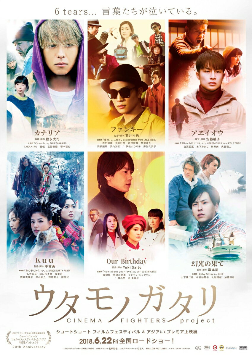 ウタモノガタリ -CINEMA FIGHTERS project-(ボーナスCD+Blu-ray Disc+DVD)【Blu-ray】