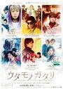 ウタモノガタリ -CINEMA FIGHTERS project-(ボーナスCD+Blu-ray Disc+DVD)【Blu-ray】 [ 山下健二郎 ]